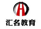 重慶匯名教育培訓學校