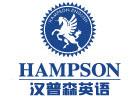 重慶商務英語培訓機構-重慶漢普森英語