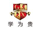 重慶GRE培訓機構-重慶學為貴培訓學校