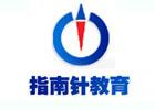 重慶培訓機構-重慶指南針職業培訓學校