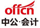 重慶培訓機構-重慶中公會計教育