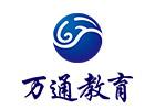 重慶金融分析師培訓機構-重慶萬通教育