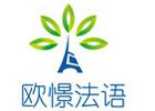 重慶法語培訓機構-重慶歐憬法語