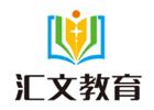 濟南匯文教育