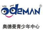 重慶夏令營培訓機構-重慶奧德曼夏令營