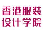 廣州香港服裝學院
