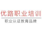 北京優路職業培訓學校