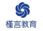 重慶日語培訓機構-重慶槿言教育