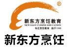 天津新東方烹飪學校