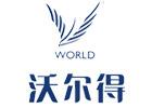 重慶商務英語培訓機構-重慶沃爾得國際英語