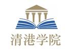 福州清港學院