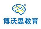 重慶認知力訓練培訓機構-重慶博沃思教育