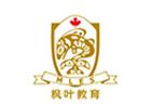 重慶國際小學培訓機構-重慶楓葉國際學校