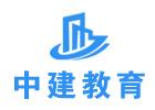 上海中建教育