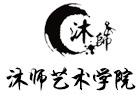重慶培訓機構-重慶沐師藝術學院