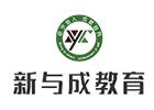 上海新與成商學院