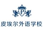 青島培訓機構-青島皮埃爾外語學校