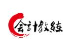 重慶培訓機構-重慶會計教練