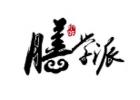 青島培訓機構-青島膳學派餐飲