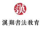 上海漢翔書法教育