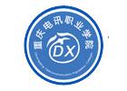 重慶培訓機構-重慶電訊職業學院