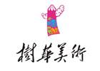 广州培训机构-广州树华美术培训中心