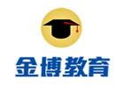广州培训机构-广州金博教育