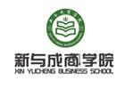 广州培训机构-广州新与成商学院