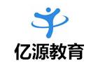 广州培训机构-广州亿源教育