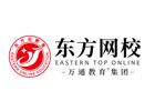 天津培訓機構-天津東方網校