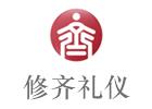 广州培训机构-广州修齐礼仪学院