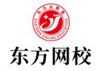 广州培训机构-广州东方网校