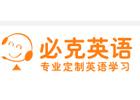 天津培訓機構-天津必克英語