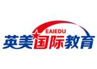 广州培训机构-广州英美国际教育