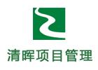广州清晖项目管理