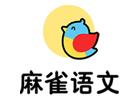 北京麻雀語文