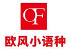 天津培訓機構-天津歐風小語種