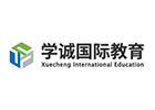 上海學誠國際教育