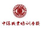 福州中保職業培訓學校