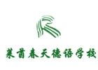 北京萊茵春天德語學校