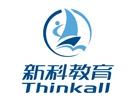 上海培訓機構-上海新科教育
