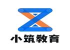 北京培訓機構-北京小筑教育