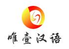 北京唯壹漢語