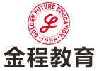 青島培訓機構-青島金程教育
