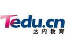 天津培訓機構-天津達內教育