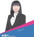 朱黃玥Seisie Zhu老師