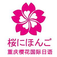 重慶櫻花國際日語特約主講老師楊晶
