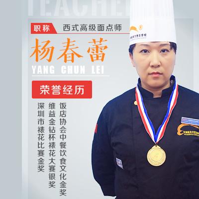 天津新東方烹飪學校--楊春蕾老