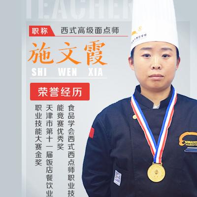 天津新東方烹飪學校--施文霞老