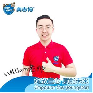 William-青島美吉姆早教